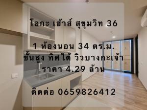 For SaleCondoSukhumvit, Asoke, Thonglor : Oka Haus สุขุมวิท 36 1 ห้องนอน 34 ตร.ม. ทิศใต้ วิวบางกะเจ้า ราคา 4.29 ลบ.❗️ติดต่อ 0659826412 / Line Id : chatt.06