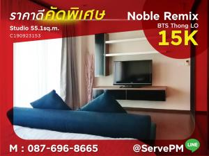 For RentCondoSukhumvit, Asoke, Thonglor : 🔥🔥Best Price 15K 🔥🔥 Large Room Studio with Bathtub East side Perfect Location BTS Thong Lo at Condo Noble Remix / Condo For Rent