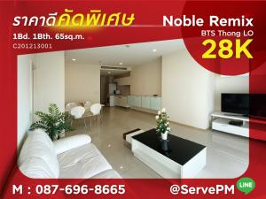 For RentCondoSukhumvit, Asoke, Thonglor : 🔥🔥Hot Deal 28 K 🔥🔥 Bright Style Corner unit 1 Bed with Bathtub Good View and Good Location BTS Thong Lo at Condo Noble Remix / Condo For Rent
