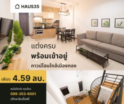 For SaleTownhouseChengwatana, Muangthong : ทาวน์โฮมใกล้เมืองทอง แต่งครบ พร้อมอยู่ 🔥เพียง 4.59 ลบ. HAUS35