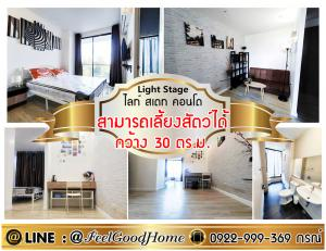 For RentCondoSamrong, Samut Prakan : ***For rent, Light State Condo @ABAC (pets allowed) LINE : @Feelgoodhome (with @ page)