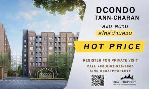 For SaleCondoPinklao, Charansanitwong : ♥️D condo tann charan♥️ แต่งครบ พร้อมอยู่ มีหลายunit