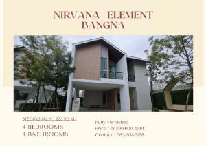 For SaleHouseBangna, Bearing, Lasalle : (sale) บ้าน Nirvana Element Bangna *แต่งครบพร้อมเข้าอยู่ *