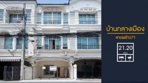 For SaleTownhouseChokchai 4, Ladprao 71, Ladprao 48, : For Sale - 3-storey second-hand townhouse in Lat Phrao area at a great price in the Baan Klang Muang Ladprao 71 project, function 3 bathrooms, 4 bathrooms, on a good location, convenient to travel in the city. connecting Lat Phrao Road, Chokchai 4 Road, E