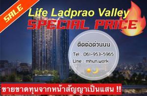 Sale DownCondoLadprao, Central Ladprao : ⚡️⚡️ขายด่วน !!!  ห้องวิวเทพ ราคาดีย์ 4.99 ลบ. เท่านั้น ✨🔥ขายขาดทุน🔥 ราคาหน้าสัญญา 5.50 ลบ.