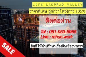 Sale DownCondoLadprao, Central Ladprao : ⚡️ขายด่วน ห้องStudio วิวหน้าสระเห็นสวนโล่งไม่บล๊อค ⛅️ราคาต่ำกว่าหน้าสัญญา🌻 เพียง 3.99 เท่านั้น ✨