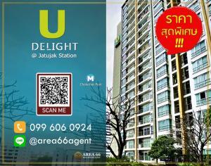For RentCondoSapankwai,Jatujak : For rent U Delight @ Jatujak Station Nearby BTS Mo Chit and MRT Chatuchak