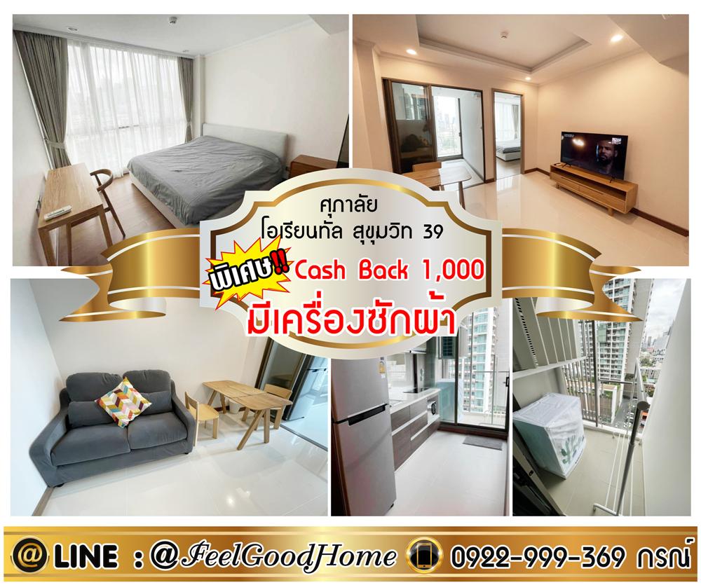 For RentCondoSukhumvit, Asoke, Thonglor : (Supalai Oriental Sukhumvit 39) BTS-Phrom Phong