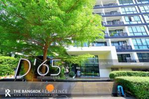 ขายคอนโดอ่อนนุช อุดมสุข : ลดราคาสุดคุ้ม!! D65 Condominium @4.9 MB - 2 ห้องนอน แต่งสวย เฟอร์ครบ ตำแหน่งห้องดีติด BTS เอกมัย เพียง 360 เมตร