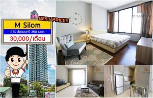 เช่าคอนโดสีลม ศาลาแดง บางรัก : *For Rent* M Silom ห้องสวยแต่งครบ ใกล้ BTS ช่องนนทรี 350 ม.