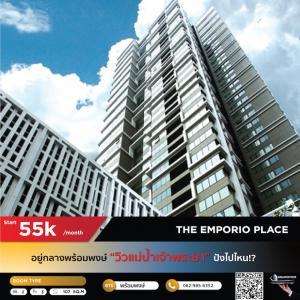 เช่าคอนโดสุขุมวิท อโศก ทองหล่อ : ❝ THE EMPORIO PLACE (For Rent) ❞ อยู่กลางพร้อมพงษ์ วิวแม่น้ำเจ้าพระยา ปังไปไหน!? LINE: @realrichious