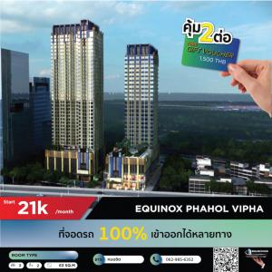 เช่าคอนโดลาดพร้าว เซ็นทรัลลาดพร้าว : ❝ EQUINOX PHAHOL VIPHA (For Rent) ❞ ที่จอดรถ 100% เข้าออกได้หลายทาง LINE: @realrichious