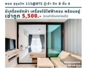 เช่าคอนโดสำโรง สมุทรปราการ : ให้เช่าคอนโด พอส สุขุมวิท 115 @บีทีเอส ปู่เจ้า ชั้น 6 เช่าถูก 5,500 บาท