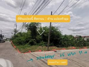 For SaleLandOnnut, Udomsuk : Land for sale 299 sq m, corner plot, reclamation, very good location, next to On Nut 65 road, intersection 11, Prawet sub-district