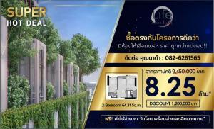 ขายคอนโดพระราม 9 เพชรบุรีตัดใหม่ : 📍𝐋𝐢𝐟𝐞 𝐀𝐬𝐨𝐤𝐞 𝐇𝐲𝐩𝐞 | 𝟐 𝐁𝐞𝐝 𝟔𝟒.𝟑𝟏 𝐬𝐪.𝐦. ราคา 𝟖.𝟐𝟓 ล้าน 𝐂𝐚𝐥𝐥/𝐋𝐢𝐧𝐞 𝟎𝟖𝟐𝟔𝟐𝟔𝟏𝟓𝟔𝟓 (ดาด้า)