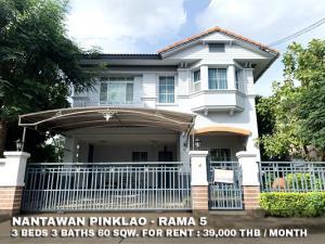 For RentHouseRama5, Ratchapruek, Bangkruai : FOR RENT NANTAWAN PINKLAO - RAMA 5 / 3 beds 3 baths / 60 Sqw. **39,000** Partly furnished with 4 AC. Good Location. OPPOSITE DENLA RAMA 5 SCHOOL