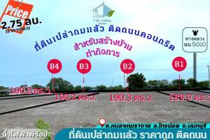 ขายที่ดินนครปฐม พุทธมณฑล ศาลายา : #ขายด่วนถูกๆ ที่ดินเปล่าแบ่งขาย ถมแล้ว ติดถนน น้ำไฟพร้อม ใกล้ตลาดน้ำไทรน้อย วัดไทรใหญ่ {📍จ.นนทบุรี)