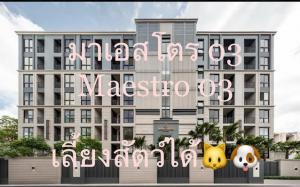 """เช่าคอนโดรัชดา ห้วยขวาง : Maestro 03 มาเอาโตร 03 """"เลี้ยงสัตว์ได้"""""""