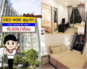 เช่าคอนโดอ่อนนุช อุดมสุข : *For Rent* Ideo Mobi Suhkumvit 81, perfect location near BTS Onnut only 30m.