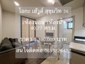 ขายคอนโดสุขุมวิท อโศก ทองหล่อ : Oka Haus สุขุมวิท 36 2 ห้องนอน 40.77 ตร.ม. ทิศเหนือ วิวส่วนกลาง ราคา 5.39 ลบ.❗️ติดต่อ 0659826412 / Line Id : chatt.06