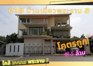 For SaleHouseRama3 (Riverside),Satupadit : ขายบ้านเดี่ยวทำเลทอง ถนนพระราม3🍎เพียง 18.5 ล้าน