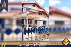ขายบ้านอ่อนนุช อุดมสุข : บ้านสร้างเอง บางนา ซอยอุดมสุข 26 ใกล้รถไฟฟ้า สถานีอุดมสุข