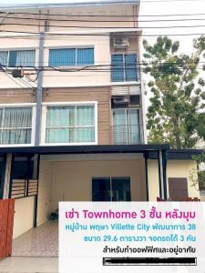 For RentTownhousePattanakan, Srinakarin : Village, Village City, Pattanakarn 38 (Prueksa Avenue) Pets allowed