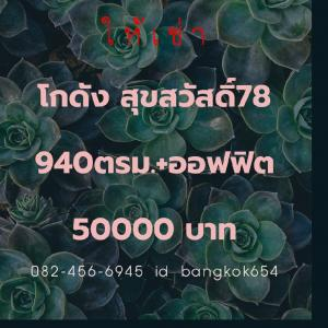 เช่าโกดังราษฎร์บูรณะ สุขสวัสดิ์ : โกดัง สุขสวัสดิ์78 ให้เช่า ทำโรงงานได้มีออฟฟิต ราคาถูก 082-456-6945
