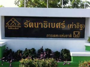 ขายคอนโดบางใหญ่ บางบัวทอง ไทรน้อย : ขายด่วน ห้องชุด 33 ตรม ท่าอิฐ นนทบุรี