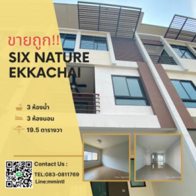 ขายทาวน์เฮ้าส์/ทาวน์โฮมเอกชัย บางบอน : ⛳️⛳️ขายถูก townhome 3 ชั้น ทำเลดี⛳️⛳️ Six Nature Ekkachai 64/5