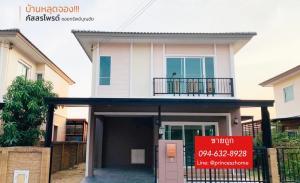 For SaleHouseSamrong, Samut Prakan : Twin house for sale, single house style 💢 only 3.95 free transfer 💢 Passorn Srinakarin, size 38 sq m.