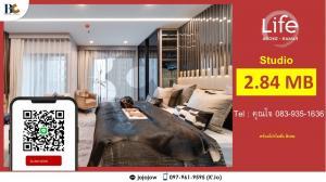 Sale DownCondoRama9, Petchburi, RCA : ✨ Life Asoke-Rama 9 ✨ Guaranteed price 25 sq m. Starting at 2.84 million