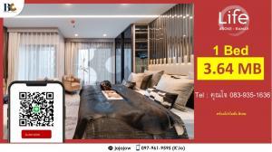 Sale DownCondoRama9, Petchburi, RCA : ✨ Life Asoke-Rama 9 ✨ Guaranteed price, 1 bedroom, 32 sqm., starting 3.6x7 million