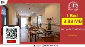 Sale DownCondoRama9, Petchburi, RCA : ✨ Life Asoke Hype ✨ Guaranteed loss price 30 sqm. 1 bedroom, starting at 3.98 million