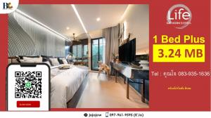 Sale DownCondoThaphra, Wutthakat : ✨ Life Sathorn Sierra ✨ Guaranteed special price, 1 bedroom, 32 sqm., starting from 3.29 million