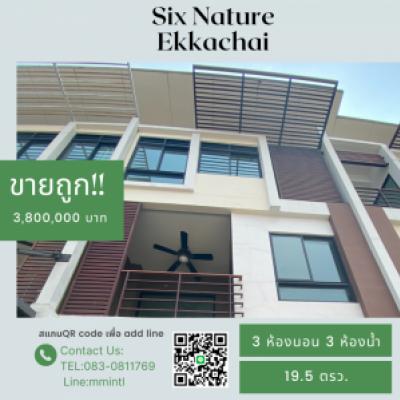 ขายทาวน์เฮ้าส์/ทาวน์โฮมเอกชัย บางบอน : 🎖🎖ขายบ้านด่วน สภาพดี ราคาคุ้มมาก townhome 3 ชั้น ทำเลดี🎖🎖 Six Nature Ekkachai 64/5
