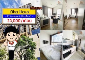 For RentCondoSukhumvit, Asoke, Thonglor : *FOR RENT* Oka Haus Sukhumvit36 (2 BR.) near BTS Thong-Lo Station