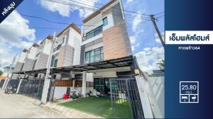 For SaleTownhouseLadprao 48, Chokchai 4, Ladprao 71 : For Sale - Townhome second hand M. Plus Homes Ladprao 64, 3-storey townhome, area of over 25.80 sq m, 3 bedrooms, 3 bathrooms, 2 parking spaces (8 meters wide), plus 3 air conditioners + 3 water heaters. Beautiful house ready to move in. Located on the lo