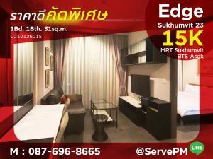 For RentCondoSukhumvit, Asoke, Thonglor : 🔥🔥Hot Deal🔥🔥 Modern Style 1 Bed Good Location BTS Asok 250 m. & MRT Sukhumvit 200 m. at Edge Sukhumvit 23 Condo / Condo For Rent