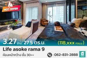 ขายคอนโดพระราม 9 เพชรบุรีตัดใหม่ : Life asoke rama 9 สตูฯ หน้ากว้าง 118k/ตร.ม. รีบด่วนก่อนยึด !! ชั้นสู๊งสูง ไม่อึดอัด