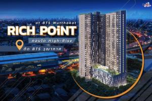 ขายดาวน์คอนโดท่าพระ ตลาดพลู วุฒากาศ : ขายดาวน์ โครงการ Rich point@Bts wutthakat