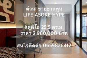 For SaleCondoRama9, Petchburi, RCA : ด่วนน ก่อนหมด❗️LIFE ASOKE HYPE ห้องสตูดิโอ 25.5 ตรม. ชั้นสูง ราคา 2,980,000 | สนใจติดต่อ 0659826412