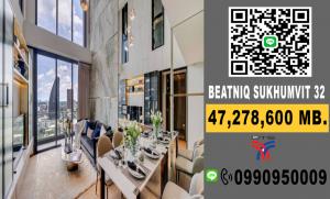 ขายคอนโดสุขุมวิท อโศก ทองหล่อ : 🔥BEATNIQ 3 bed Duplex ,Size 178.08 Sq.m., Selling Price 47,278,600 MB.🔥Call/Line : 0990950009