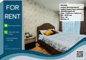เช่าคอนโดอ่อนนุช อุดมสุข : HTR-0136 แอดไลน์: @hermisproperty ว่างให้เช่า Regent Home Sukhumvit 81  (รีเจ้นท์โฮมสุขุมวิท 81)