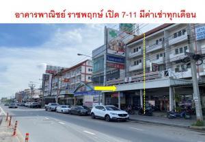 ขายตึกแถว อาคารพาณิชย์พระราม 5 ราชพฤกษ์ บางกรวย : ขาย อาคารพาณิชย์ ริมถนนราชพฤกษ์ 4.5 ชั้น 20 ตารางวา พื้นที่กว้าง 216 ตรม ตึกเด่นริม ราชพฤกษ์ เยื้อง Chic republic เก็บค่าเช่าระยะยาว สำหรับลงทุน