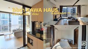 เช่าคอนโดอ่อนนุช อุดมสุข : ให้เช่า Kawa Haus 35ตร.ม. แต่งใหม่ล่าสุด ไม่เคยมีคนอยู่ วิวสวน เพียง 15,500/ด สัญญา1ปี