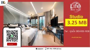 Sale DownCondoRama9, Petchburi, RCA : ✨ Life Asoke-Rama 9 ✨ Guaranteed price 27.5 sq m. Starting at 3.25 million