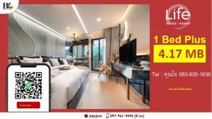 Sale DownCondoRama9, Petchburi, RCA : ✨ Life Asoke-Rama 9 ✨ Guaranteed price 35 sq m. 1 bedroom plus starting at 4.17 million