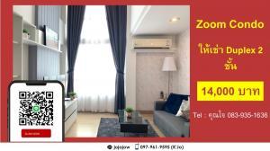 เช่าคอนโดรังสิต ธรรมศาสตร์ ปทุม : ✨ Zoom Condo Place ✨Duplex 2 ชั้น เจ้าของเปล่อยเอง 14,000 บาท