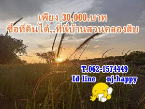 ขายที่ดินรังสิต ธรรมศาสตร์ ปทุม : ดาวน์เพียง 30,000.บาท ซื้อที่ดินได้ที่บ้านสวนคลอง 10. T.062-1574449